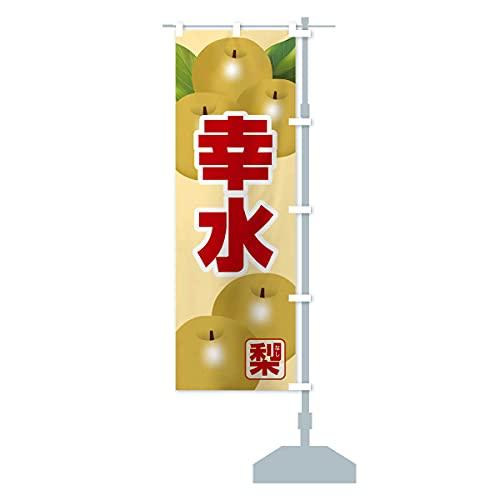 幸水 のぼり旗 サイズ選べます(ジャンボ90x270cm 右チチ)