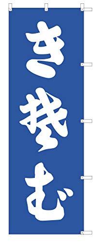 TOSPA のぼり 旗「きそば 蕎麦」青地 60×180cm ポリエステル製