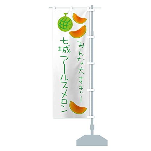 七城アールスメロン のぼり旗 チチ選べます(レギュラー60x180cm 右チチ)