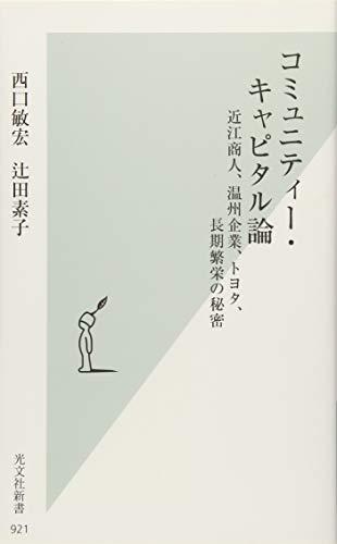コミュニティー・キャピタル論 近江商人、温州企業、トヨタ 、長期繁栄の秘密 (光文社新書)