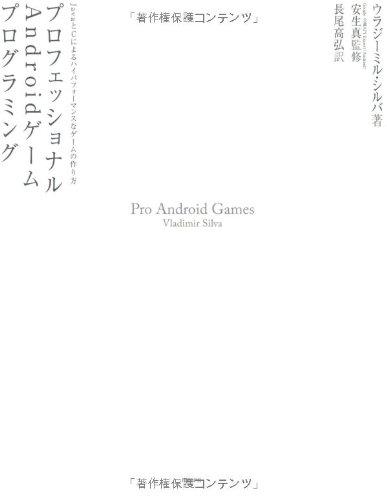 プロフェッショナルANDROIDゲームプログラミング