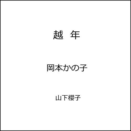 『越年』のカバーアート