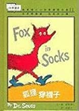 Fox in Socks (I Can Read It All by Myself Beginner Books (Hardcover)) (English and Mandarin Chinese Edition)