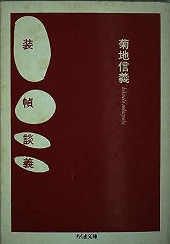 装幀談義 (ちくま文庫)