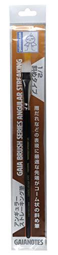 ガイアノーツ 筆シリーズ アンギュラー ストレーキング筆 1/2 塗装用工具 81115