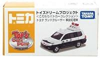 トミカ こだわりパトカーコレクション 「ランドクルーザー(事故処理車)」