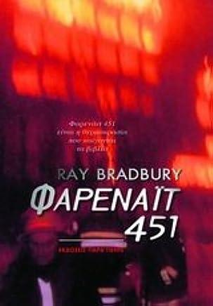 Farenait 451 / φαρενάιτ 451