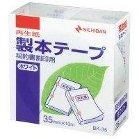 NICHIBAN 製本テープ<再生紙>契約書割印用 35mm×10m ホワイト 1巻