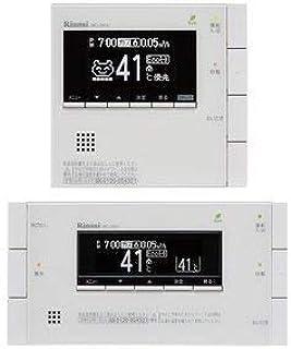 リンナイ [MBC-200V(A)T] リモコンセット インターホンリモコン 浴室リモコン + 台所リモコン