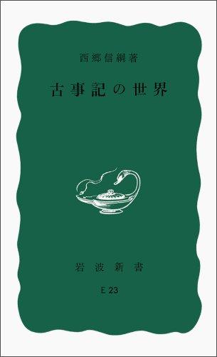 古事記の世界 (岩波新書 青版 E-23) (岩波新書 青版 654)