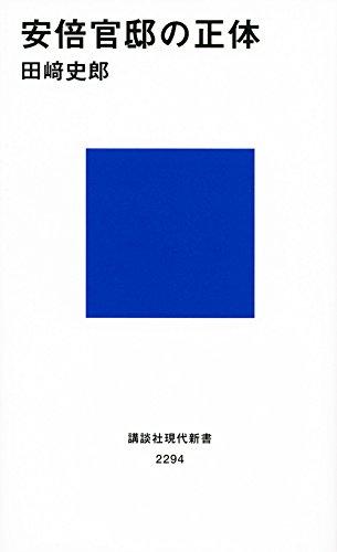 安倍官邸の正体 (講談社現代新書)の詳細を見る