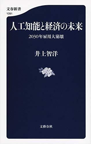 人工知能と経済の未来 (文春新書)