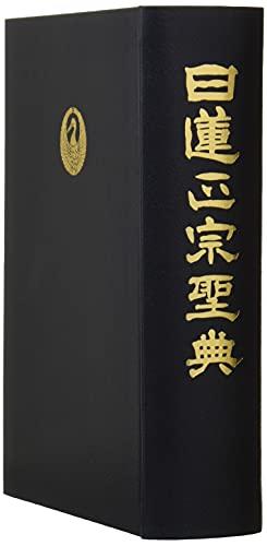 日蓮正宗聖典