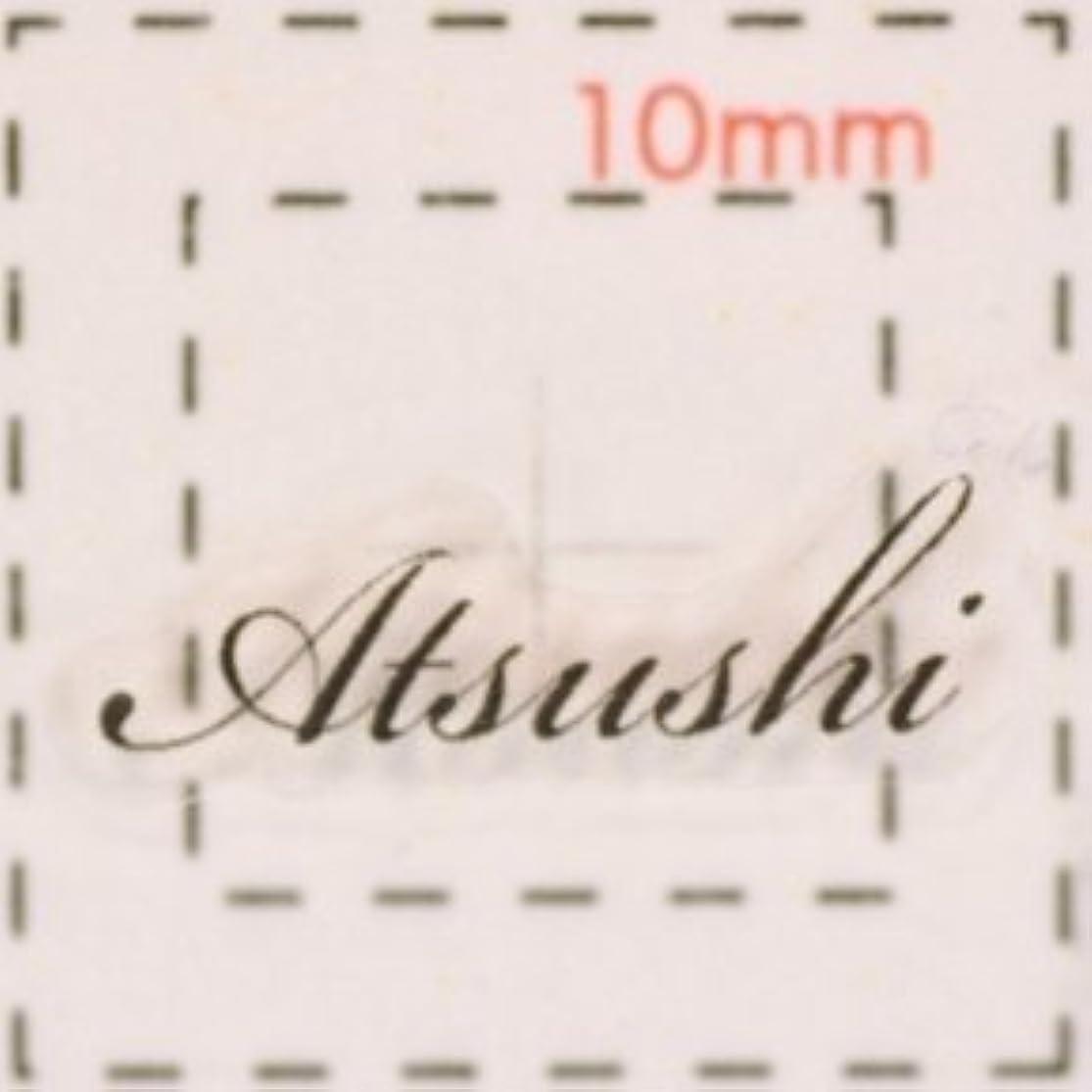 冷える欺くくすぐったい名前 ネイルシール【アルファベット?イニシャル】デザイン( Atsushi あつし)1シート6枚入