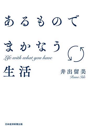 あるものでまかなう生活 (日本経済新聞出版)