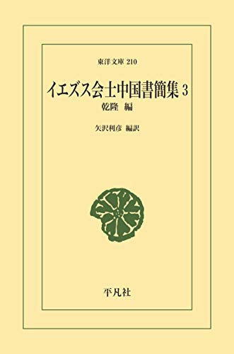 イエズス会士中国書簡集 3 (東洋文庫0210)