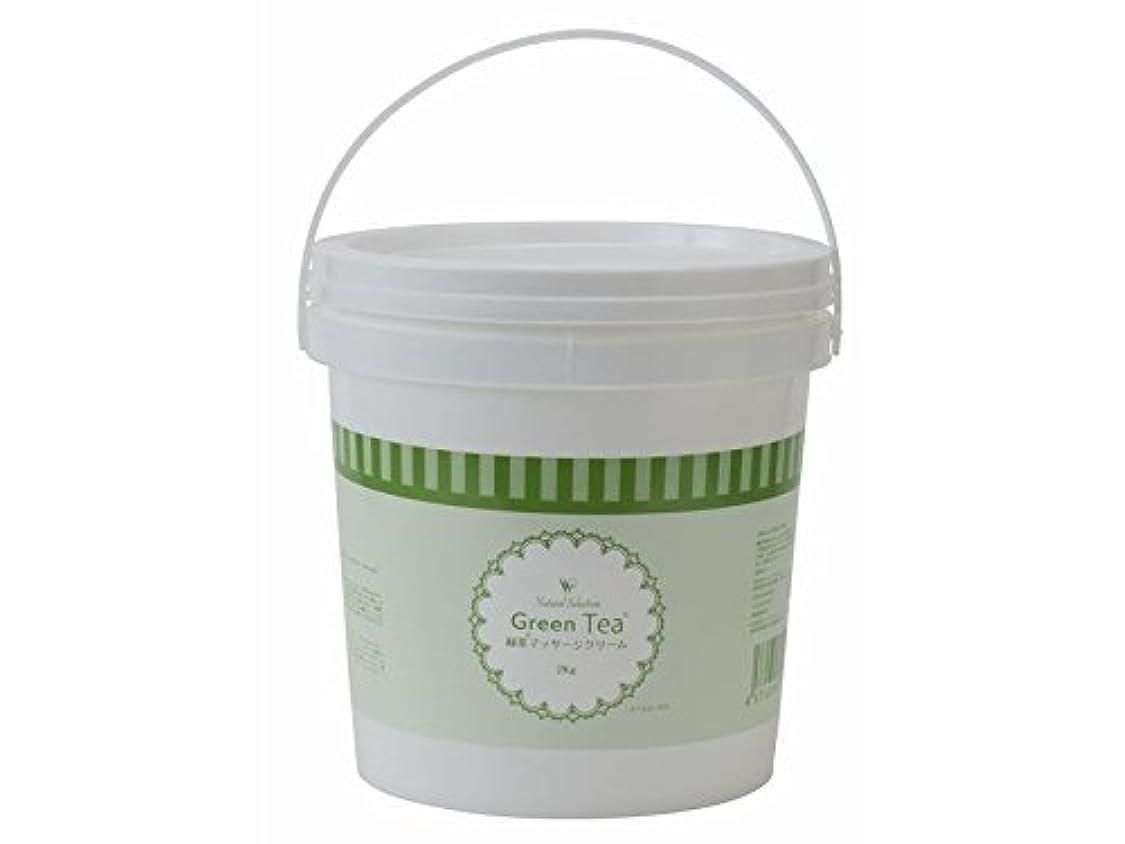 落胆させる保護夜間緑茶マッサージクリーム 業務用(2kg)【フットマッサージ】足もみクリーム