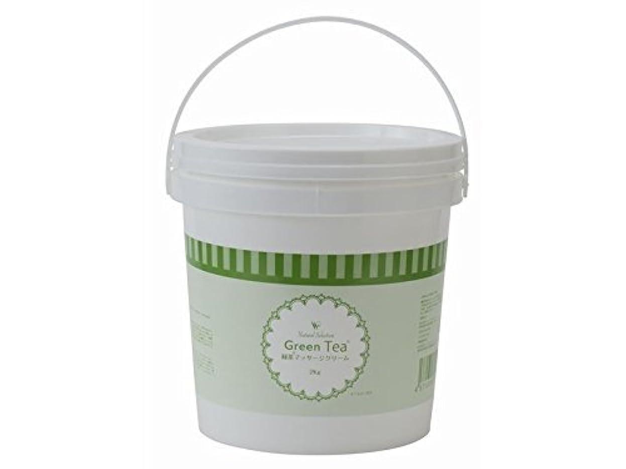 命令的ベルベット確実緑茶マッサージクリーム 業務用(2kg)【フットマッサージ】足もみクリーム