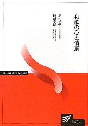 和歌の心と情景 (放送大学教材)
