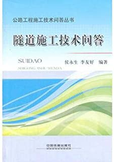 Highway Engineering Construction Technology Q & A Series: Tunnel Construction Technology Answers(Chinese Edition)