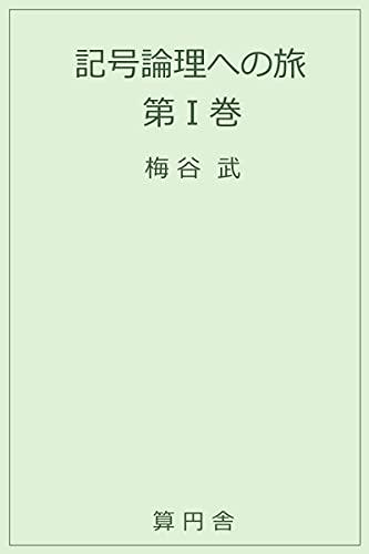 記号論理への旅 第Ⅰ巻