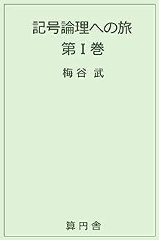 [梅谷 武]の記号論理への旅 第Ⅰ巻