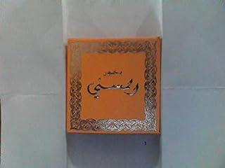 Elmsny Incense Bakhour