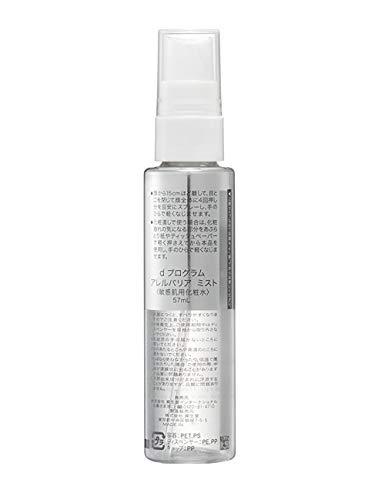 dプログラムアレルバリアミスト(化粧水)57mL