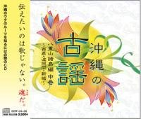 CD3枚組/沖縄の古謡 八重山諸島編 中巻 〜西表・波照間・新城〜:オムニバス