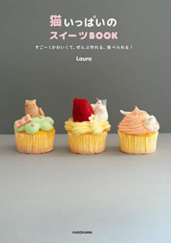 猫いっぱいのスイーツBOOK すごーくかわいくて、ぜんぶ作れる、食べられる!