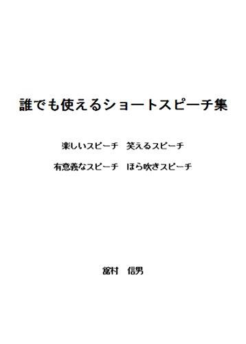 DaredemotsukaeruSho-toSupi-chiShuu: TanoshiiSupi-chiWaraeruSupi-chiYuuiginaSupi-chiHorahukiSupi-chi (Japanese Edition)