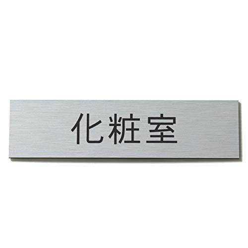 室名プレート[化粧室] シルバー おしゃれ 室名札 ドアプレート ステンレス調 銀 日本製 シール式