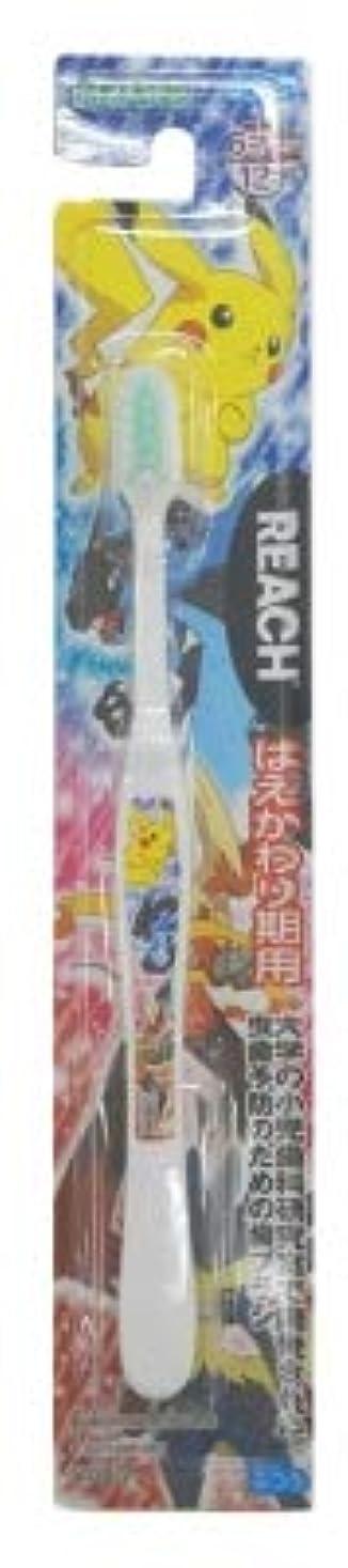 大気命題異形【まとめ買い】リーチキッズ ポケットモンスターはえかわり期用 ×3個