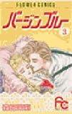 バージンブルー (3) (フラワーコミックス)
