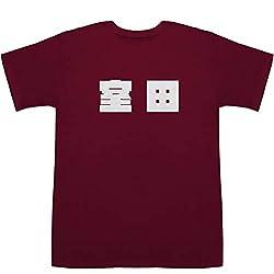 室田 Murota T-shirts ワイン XS【医師】【伊 緒 まとめ】