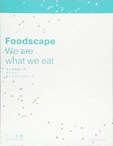 フードスケープ ー私たちは食べものでできているの詳細を見る