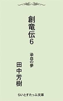[田中芳樹]の創竜伝6染血の夢