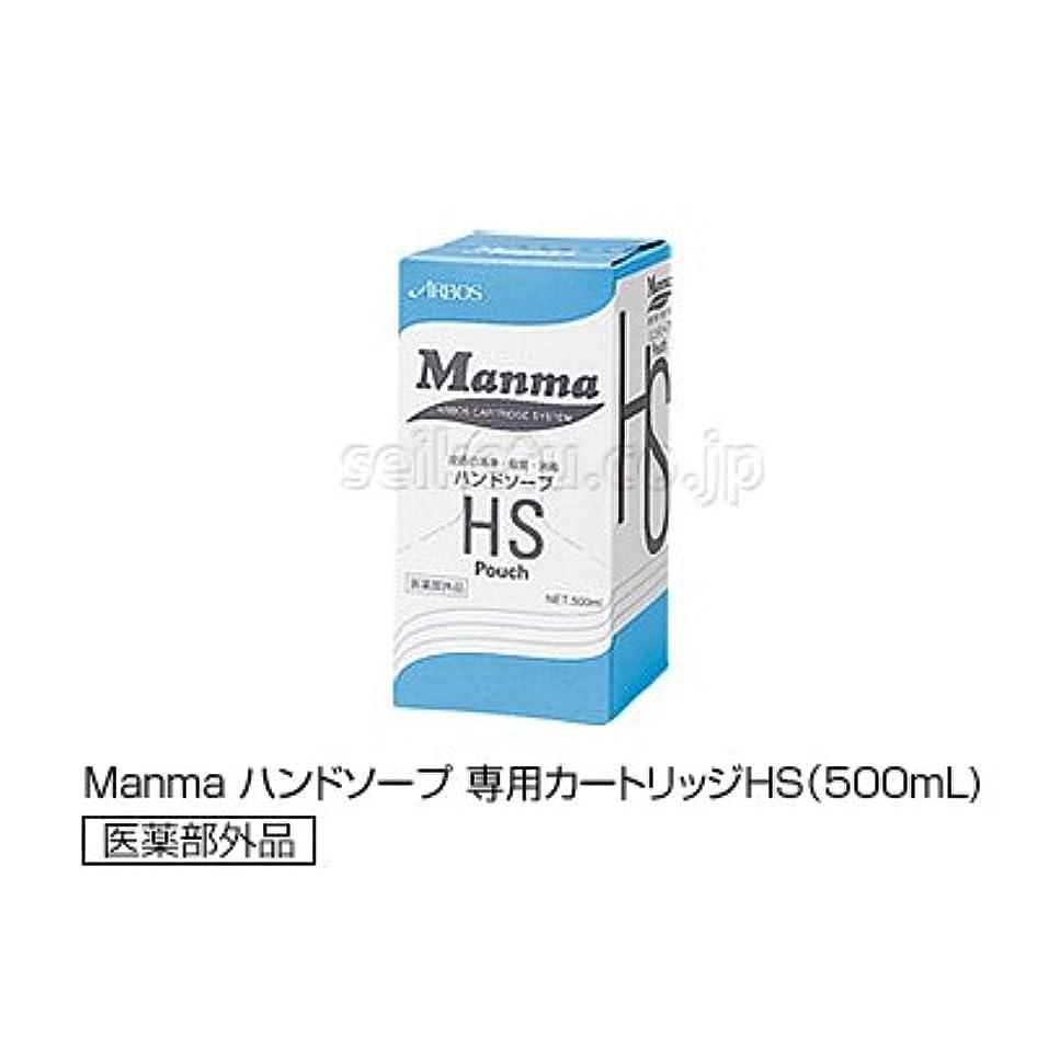 代わりの治す会話Manma ハンドソープ 専用カートリッジ/専用カートリッジHS(500mL)【清潔キレイ館】