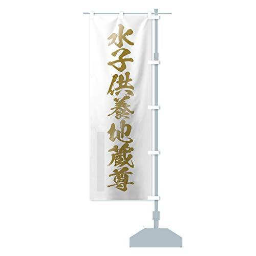 水子供養地蔵尊 のぼり旗 サイズ選べます(コンパクト45x150cm 右チチ)