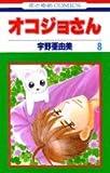 オコジョさん 第8巻 (花とゆめCOMICS)