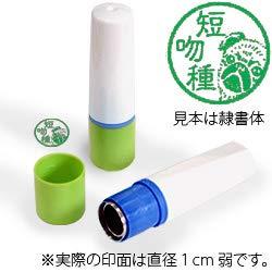 【動物認印】プチブラバンソン1・犬ミトメ109 ホルダー:グリーン/カラーインク: 緑