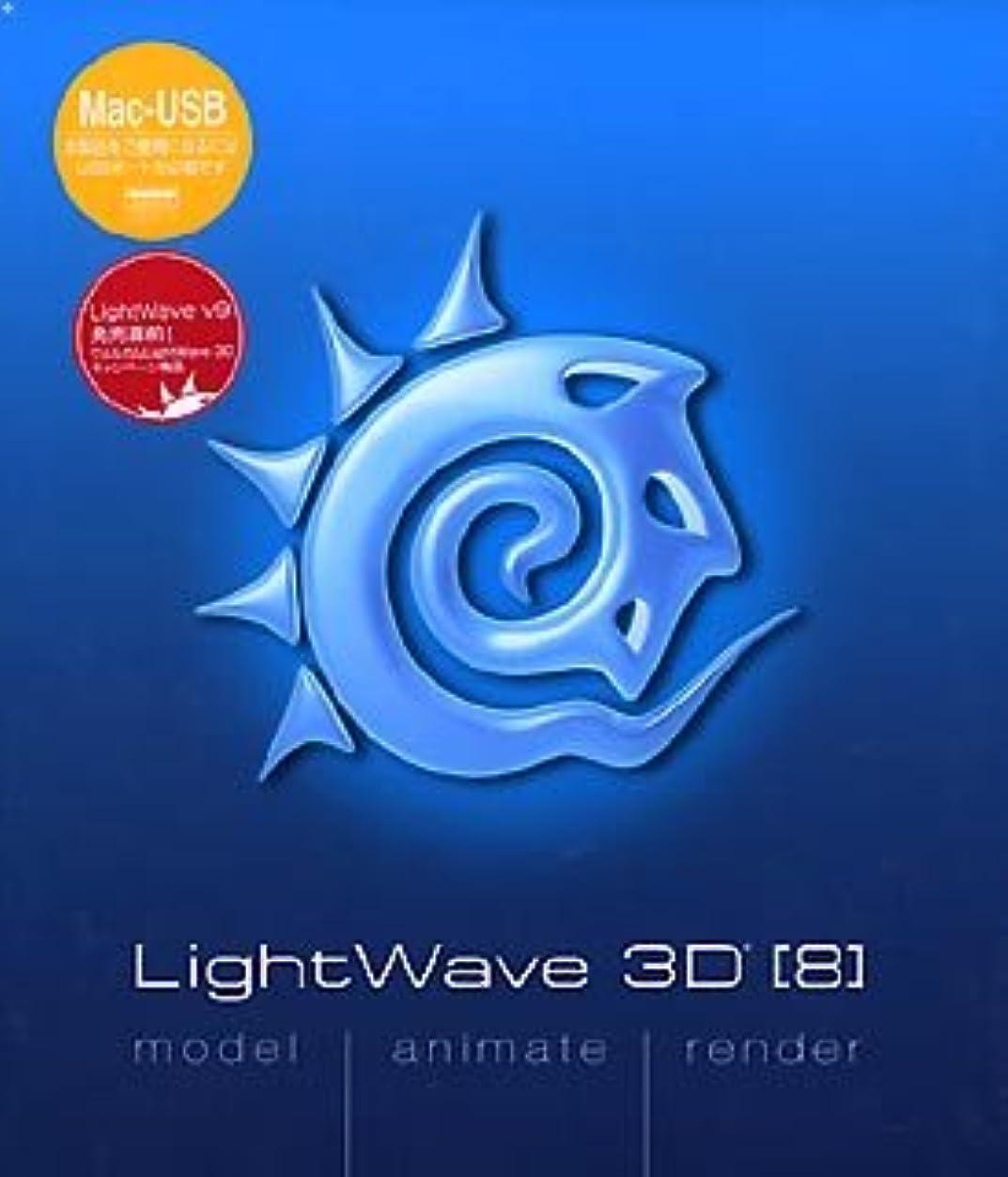 楽しむ軽量売るLightWave 3D [8] Mac-USB 日本語版 (製本マニュアル) LW9 無償ダウンロード権利付