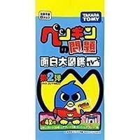 ペンギンの問題 面白大図鑑プレート 第2弾 【Single Pack】