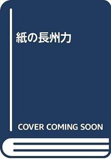 紙の長州力(仮) (KAMINOGE BOOK Vol.1)