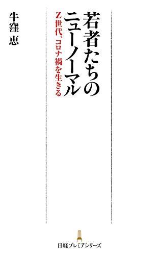 若者たちのニューノーマル Z世代、コロナ禍を生きる (日経プレミアシリーズ)