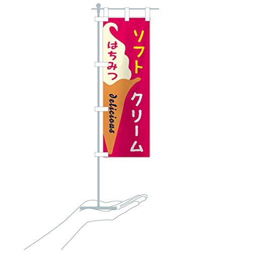 卓上ミニはちみつソフトクリーム のぼり旗 サイズ選べます(卓上ミニのぼり10x30cm 立て台付き)