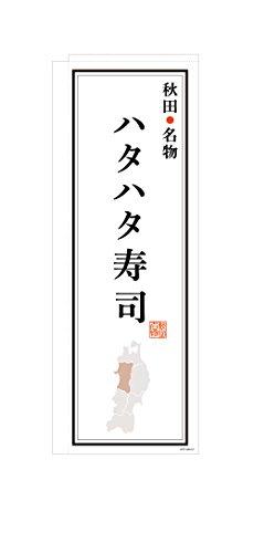 デザインのぼりショップ のぼり旗 1本セット ハタハタ寿司 専用ポール付 スリムショートサイズ(480×1440) 袋縫い加工 BAK102SSF