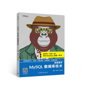 Micro lessons learned MySQL database technology(Chinese Edition)
