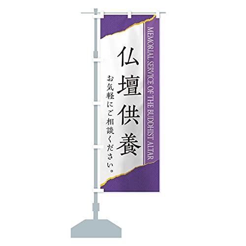 仏壇供養 のぼり旗 サイズ選べます(コンパクト45x150cm 左チチ)