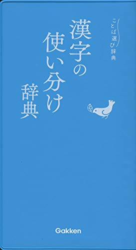 漢字の使い分け辞典 (ことば選び辞典)